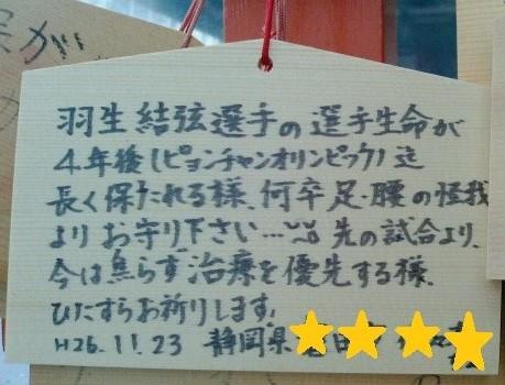 20141205 護王神社 羽生選手の治癒祈願絵馬