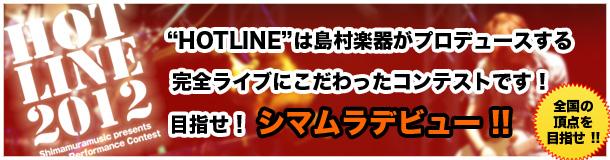 HOTLINE 2012 島村楽器
