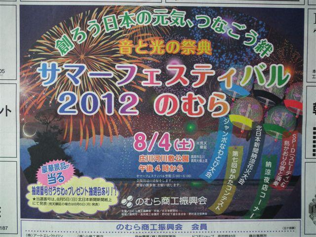 サマフェス2012 のむら (1)