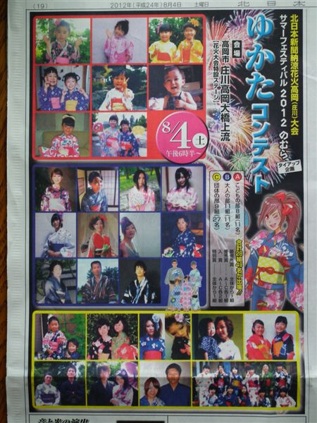 サマフェス2012 のむら (2)