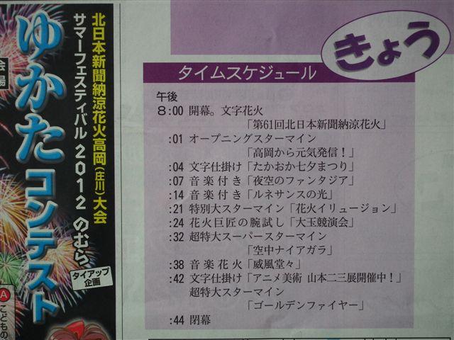 サマフェス2012 のむら (3)