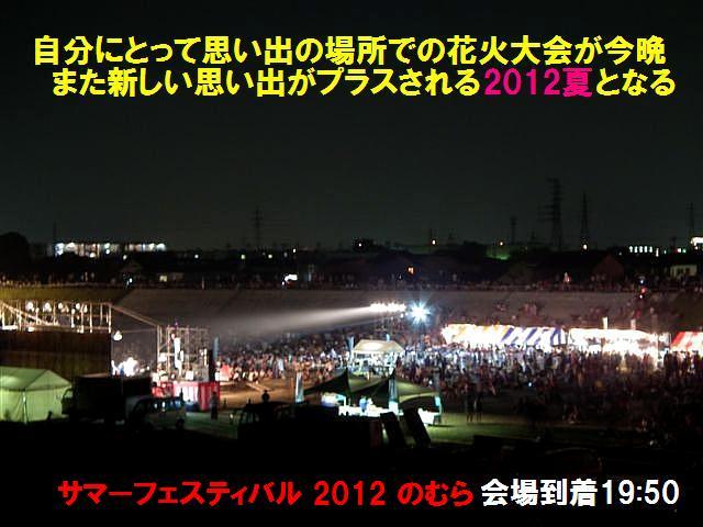 サマフェス2012 のむら (7)