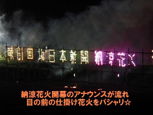 サマフェス2012 のむら (9)