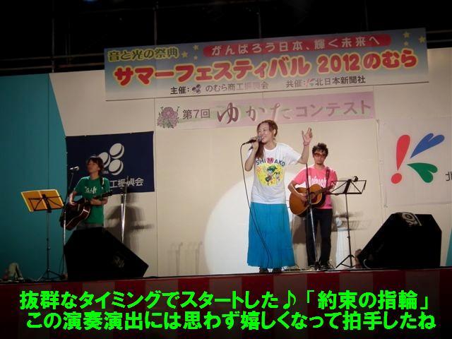 サマフェス2012 のむら (20)