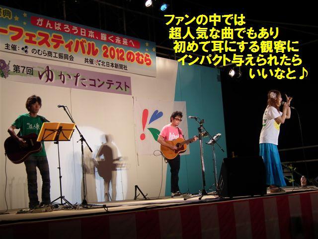 サマフェス2012 のむら (21)