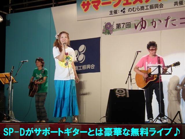 サマフェス2012 のむら (22)