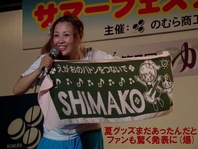 サマフェス2012 のむら (23)