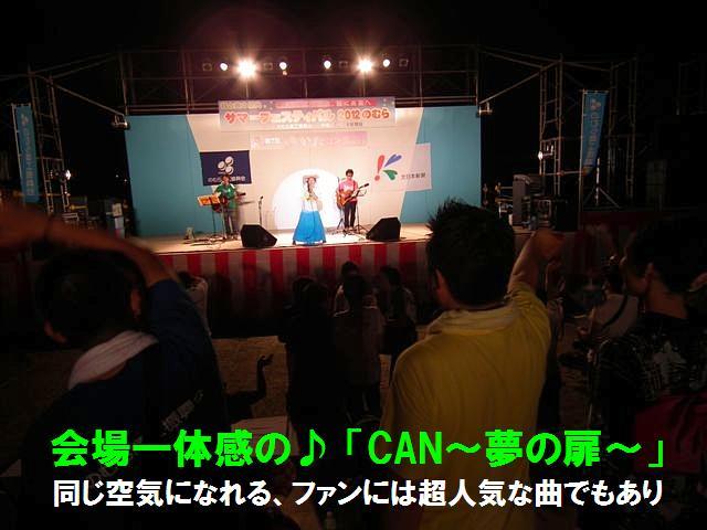 サマフェス2012 のむら (27)