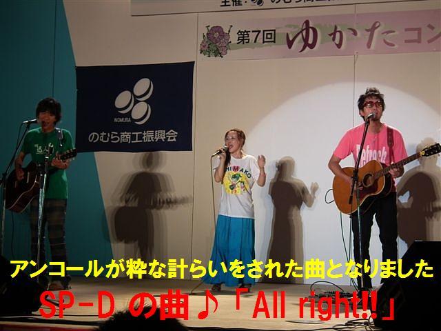 サマフェス2012 のむら (31)