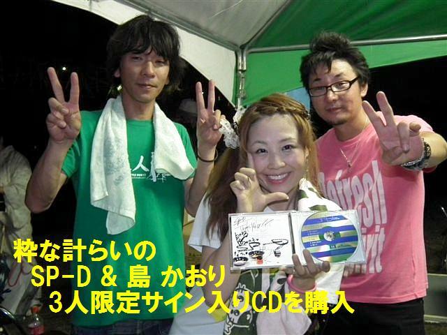 サマフェス2012 のむら (33)