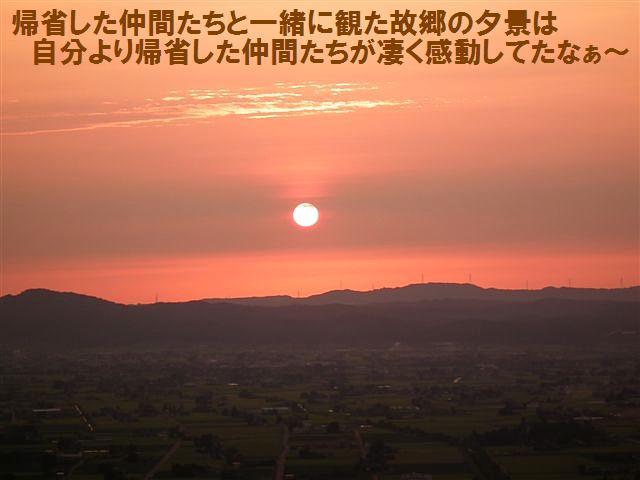 帰省の仲間と観る夕陽 (1)