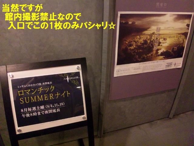 ロマンチック SUMMER ナイト 雲の回廊