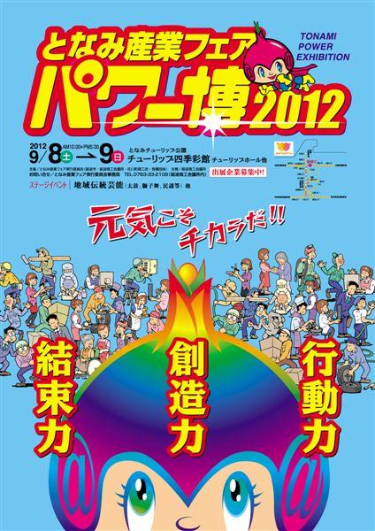 となみ産業フェア パワー博2012 ①