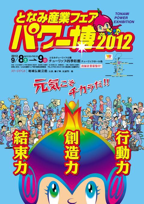 パワー博2012 (1)