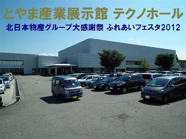 ふれあいフェスタ2012 (1)
