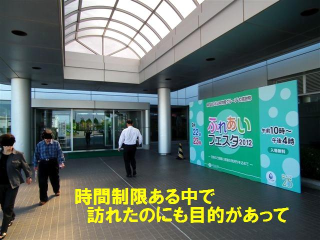 ふれあいフェスタ2012 (2)