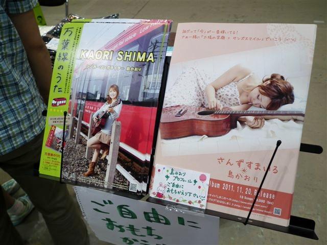ふれあいフェスタ2012 (6)