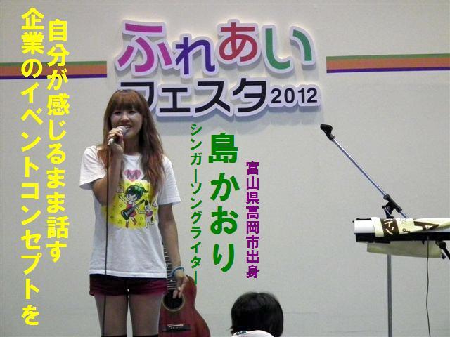 ふれあいフェスタ2012 (7)