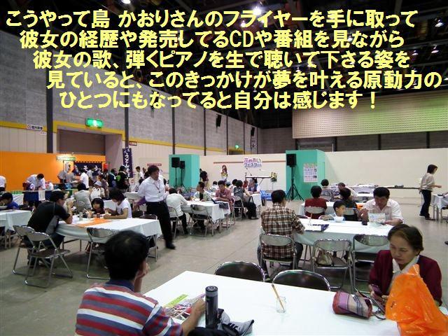ふれあいフェスタ2012 (13)