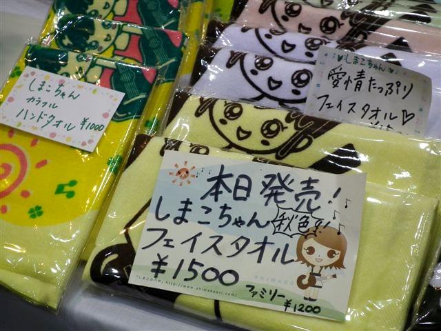 ふれあいフェスタ2012 (18)