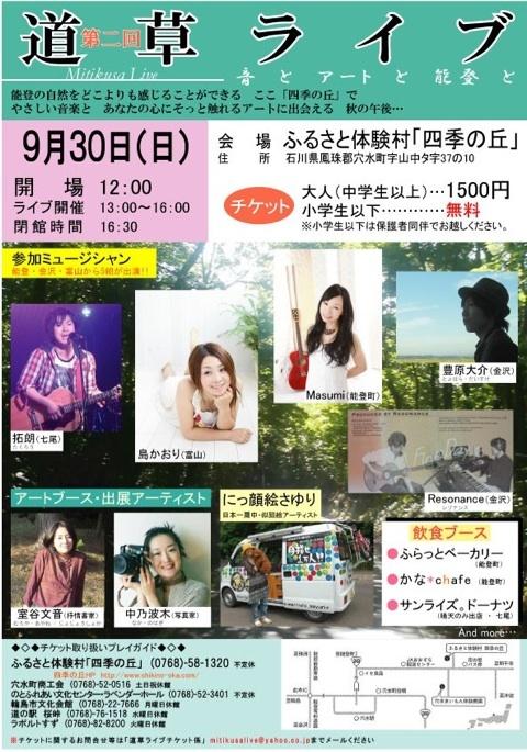 第二回 道草ライブ