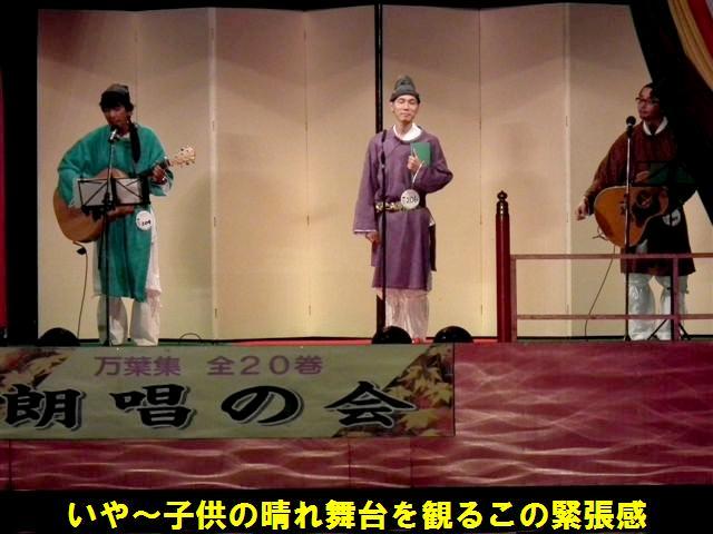 朗唱の会 観覧 (16)