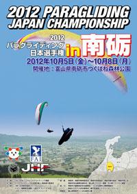 パラグライディング日本選手権 in 南砺