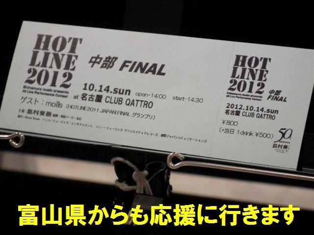 HOTLINE2012 (3)