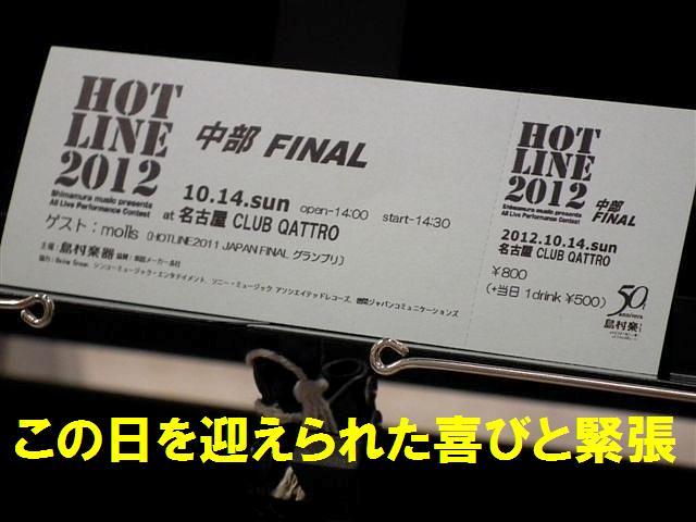 HOTLINE2012 中部FINAL (5)