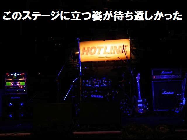 HOTLINE2012 中部FINAL (9)