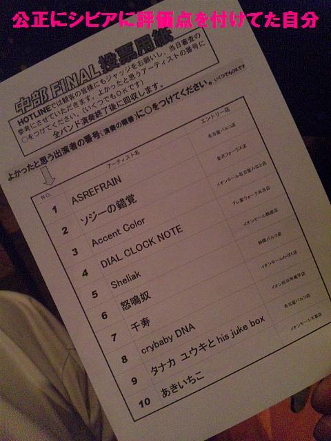 HOTLINE2012 中部FINAL (11)