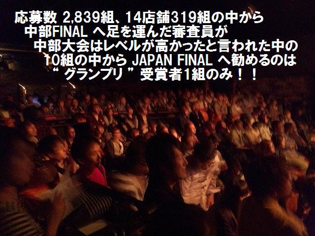 HOTLINE2012 中部FINAL (13)