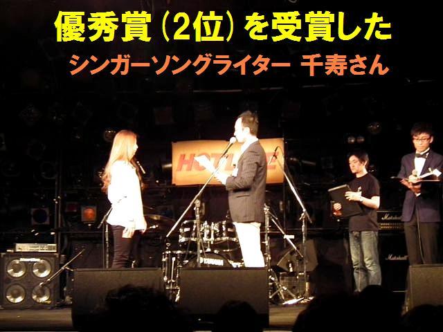 HOTLINE2012 中部FINAL (14)