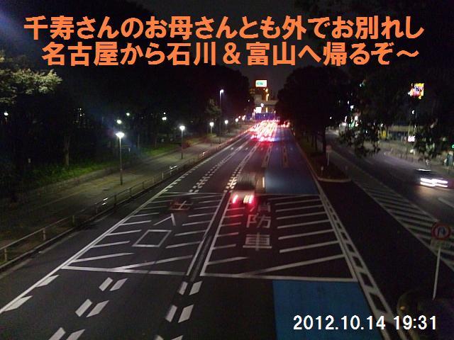 HOTLINE2012 中部FINAL (18)