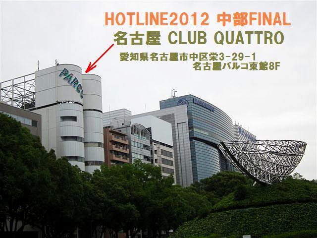 HOTLINE2012 中部FINAL (4)