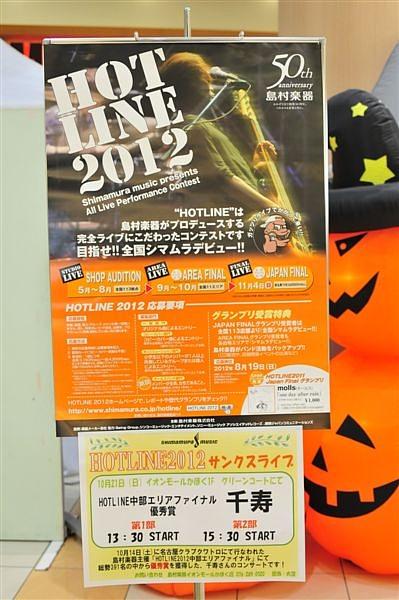 HOTLINE2012 サンクスライブ (1)