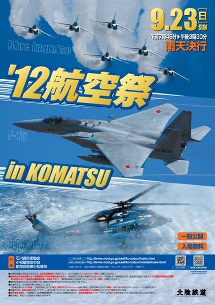 '12 航空祭 in KOMATSU