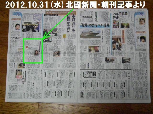 北國新聞・朝刊記事より