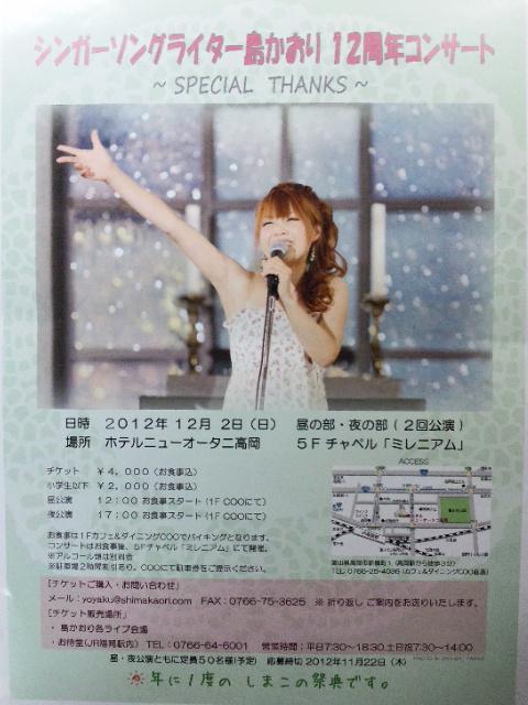 島 かおり 12周年コンサート