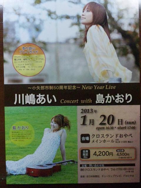 川嶋 あい concert with 島 かおり