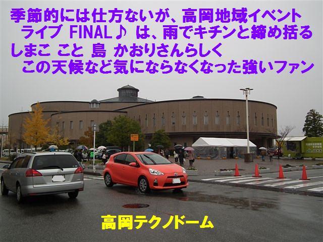 高岡 FINAL (1)