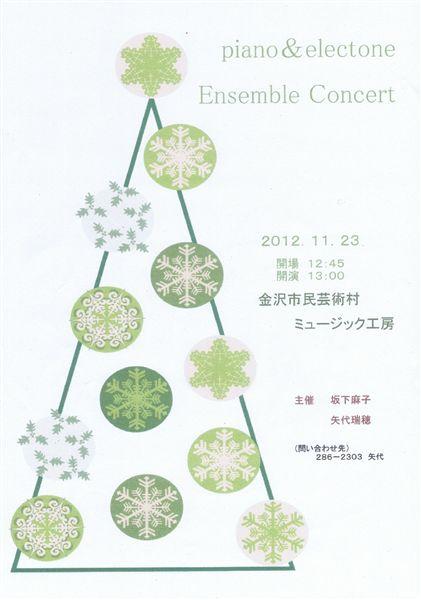 PianoElectone Ensemble Concert