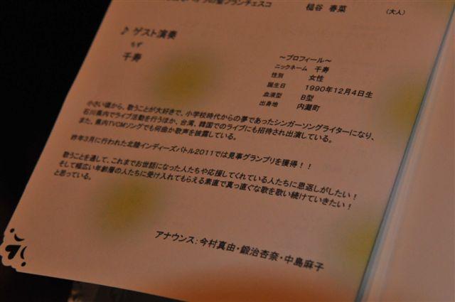 グラピア千寿 (4)