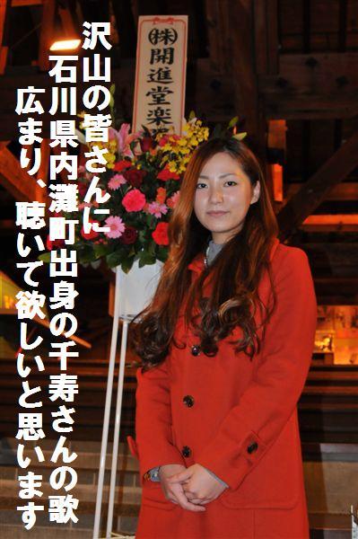 グラピア千寿 (37)