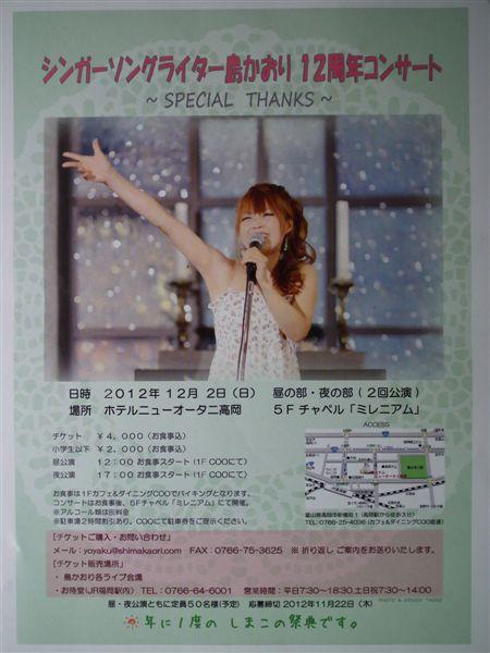 シンガーソングライター 島 かおり 12周年コンサート