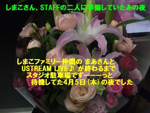USTREAM LIVE 最終回