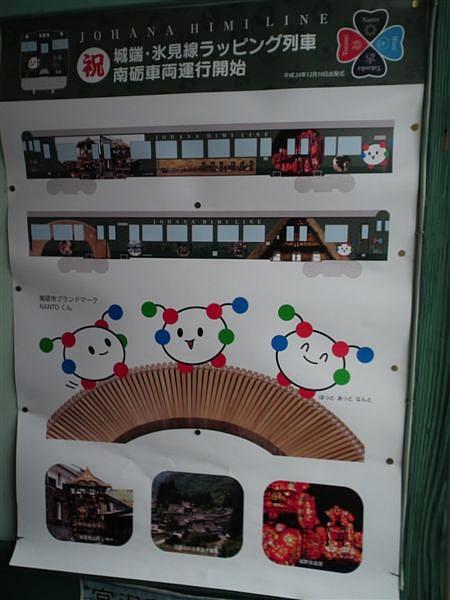 城端・氷見線ラッピング列車 (1)