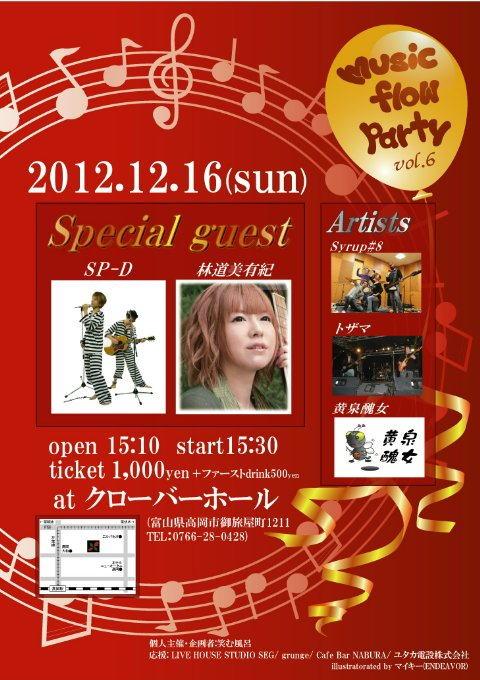 music flow party Vol 6
