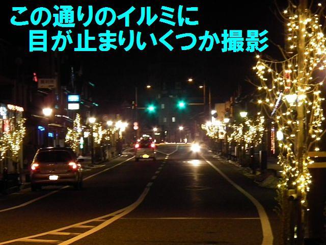 きらめき輪島市 (2)