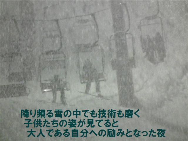 たいらスキー場 (2)